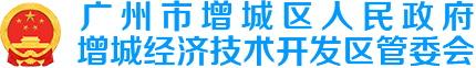 返回增城区政府门户网站首页